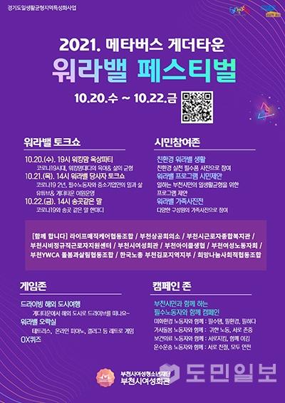 부천시, 2021 메타버스 워라밸 페스티벌 개최